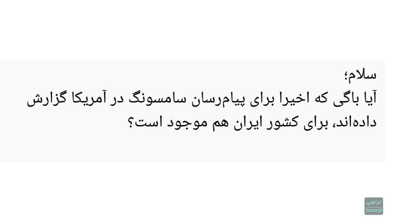 آیا نرم افزار پیام سامسونگ عکس کاربران را برای دیگران ارسال می کند؟ پاسخ سامسونگ ایران