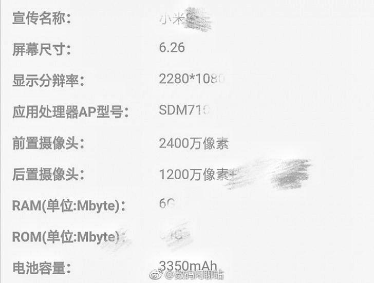 مشخصات سخت افزاری شیائومی Mi 8 Youth