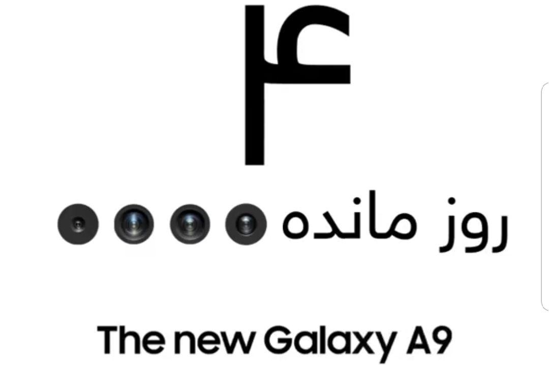 Galaxy a9s