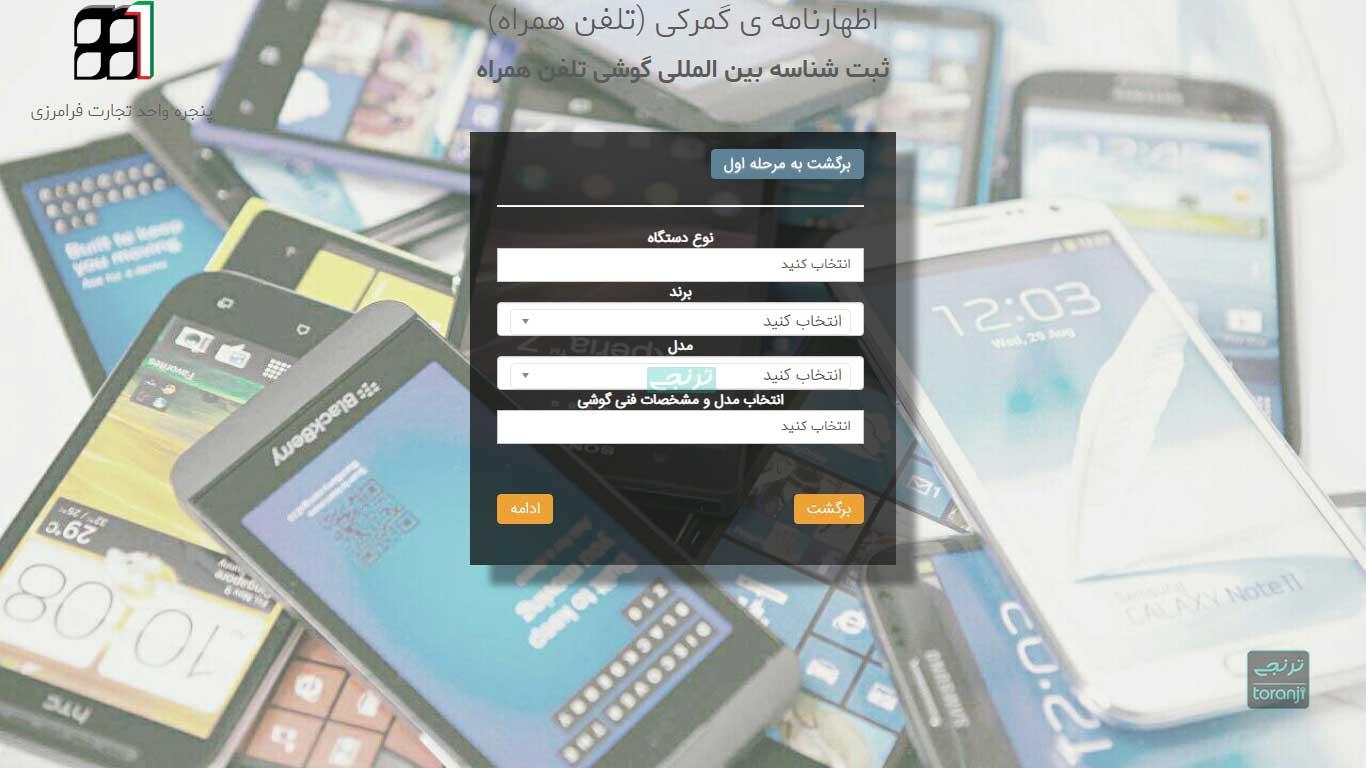 آموزش ثبت IMEI گوشی مسافرتی در سایت گمرک