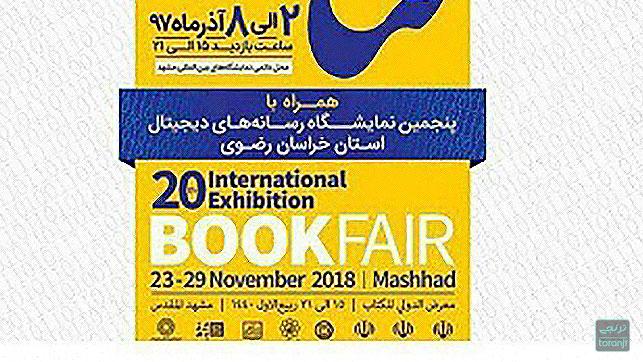 پنجمین نمایشگاه رسانه های دیجیتال استان خراسان رضوی از ۲ الی ۸ آذرماه برگزار می شود