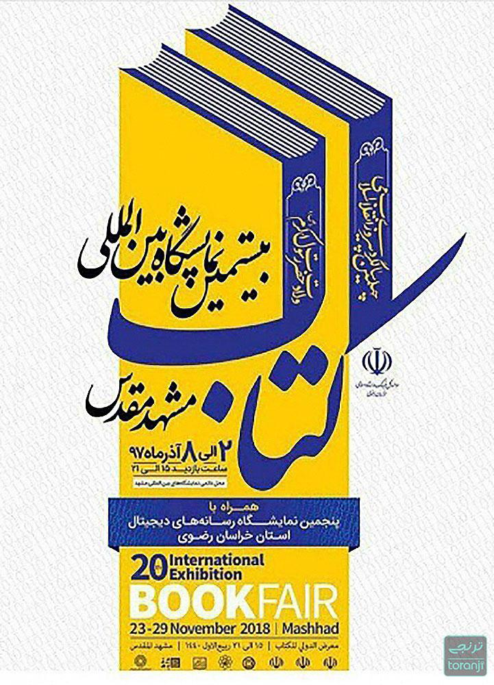 پنجمین نمایشگاه رسانه های دیجیتال استان خراسان رضوی