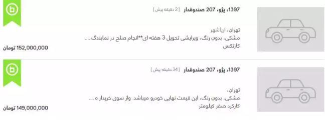 قیمت بازار آزاد پژو ۲۰۷ صندوق دار