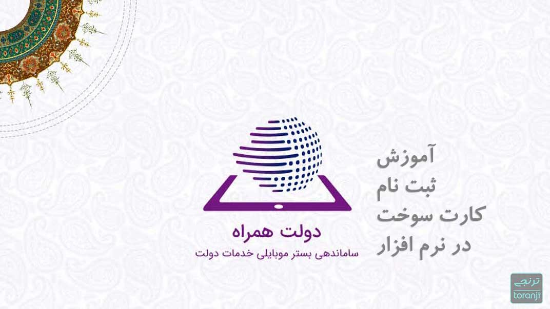 ثبت نام کارت سوخت در نرم افزار دولت همراه