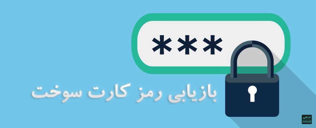 تغییر رمز کارت سوخت