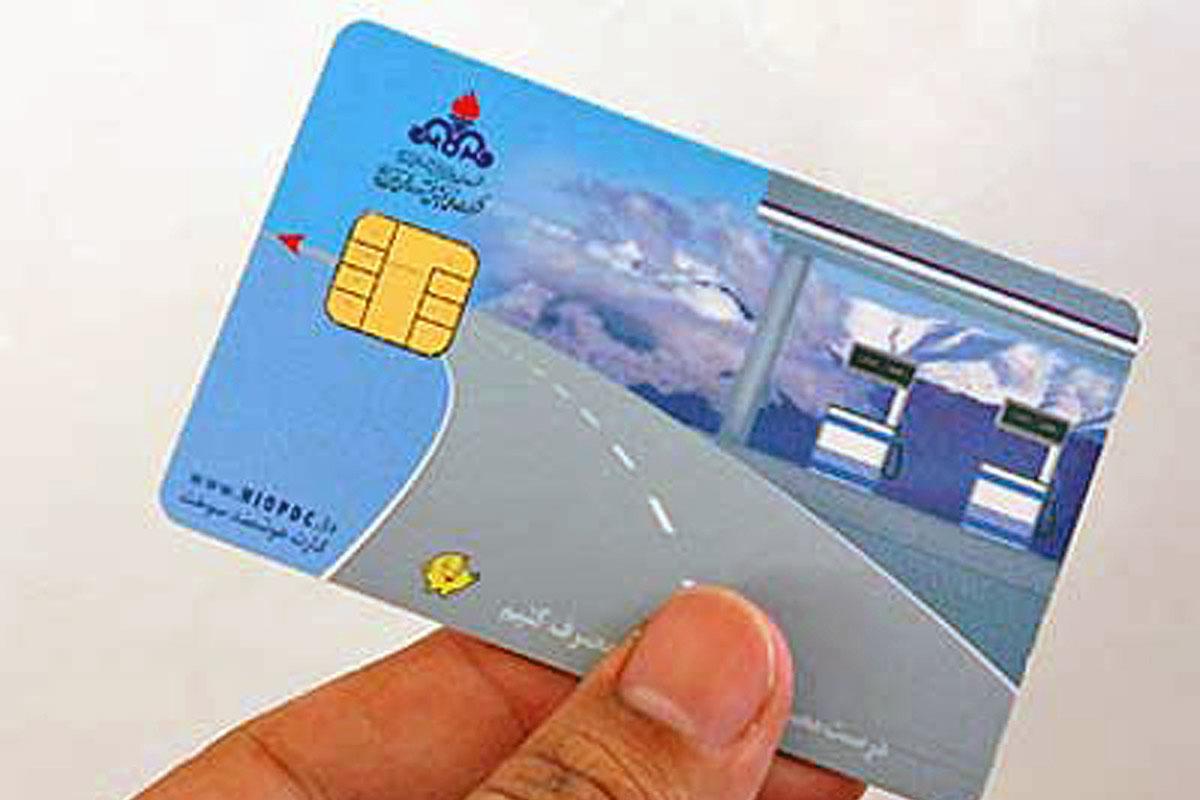 ثبت نام کارت سوخت