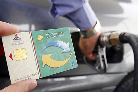 ثبت نام کارت سوخت دفتر پلیس +۱۰