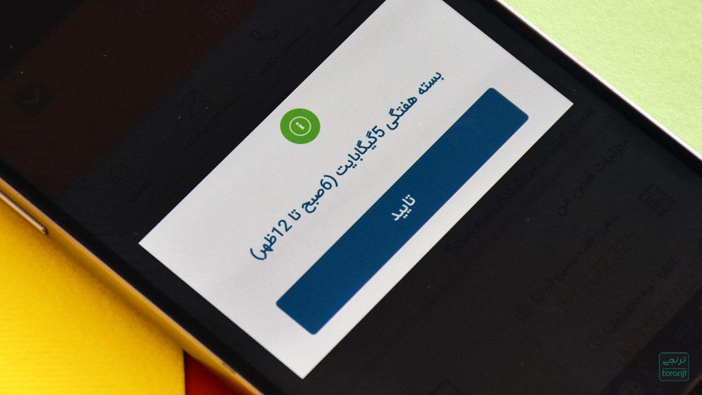 تشخیص بسته اینترنت در حال استفاده ایرانسل