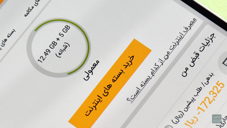 چطور بفهمیم مصرف اینترنت ایرانسل از کدام بسته است؟