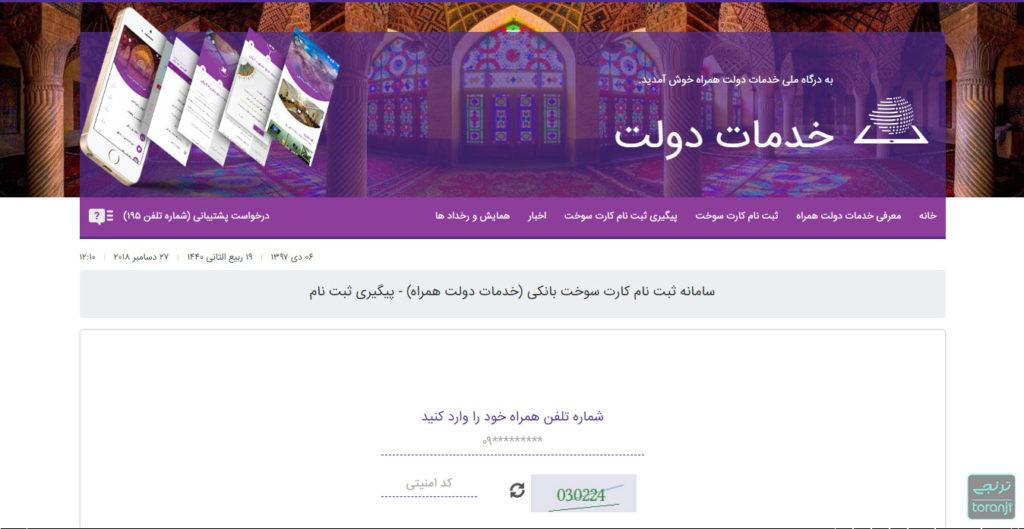 پیگیری کارت سوخت از سایت دولت همراه