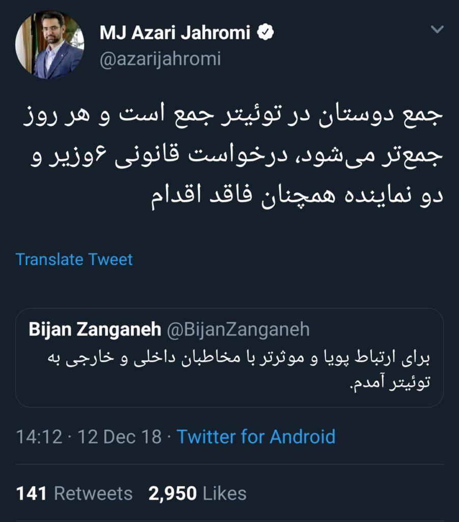 Screenshot 20181213 231136 901x1024 - آغاز تلاش های جدی تر برای رفع فیلتر توییتر با پیوستن وزیر نفت به این شبکه اجتماعی