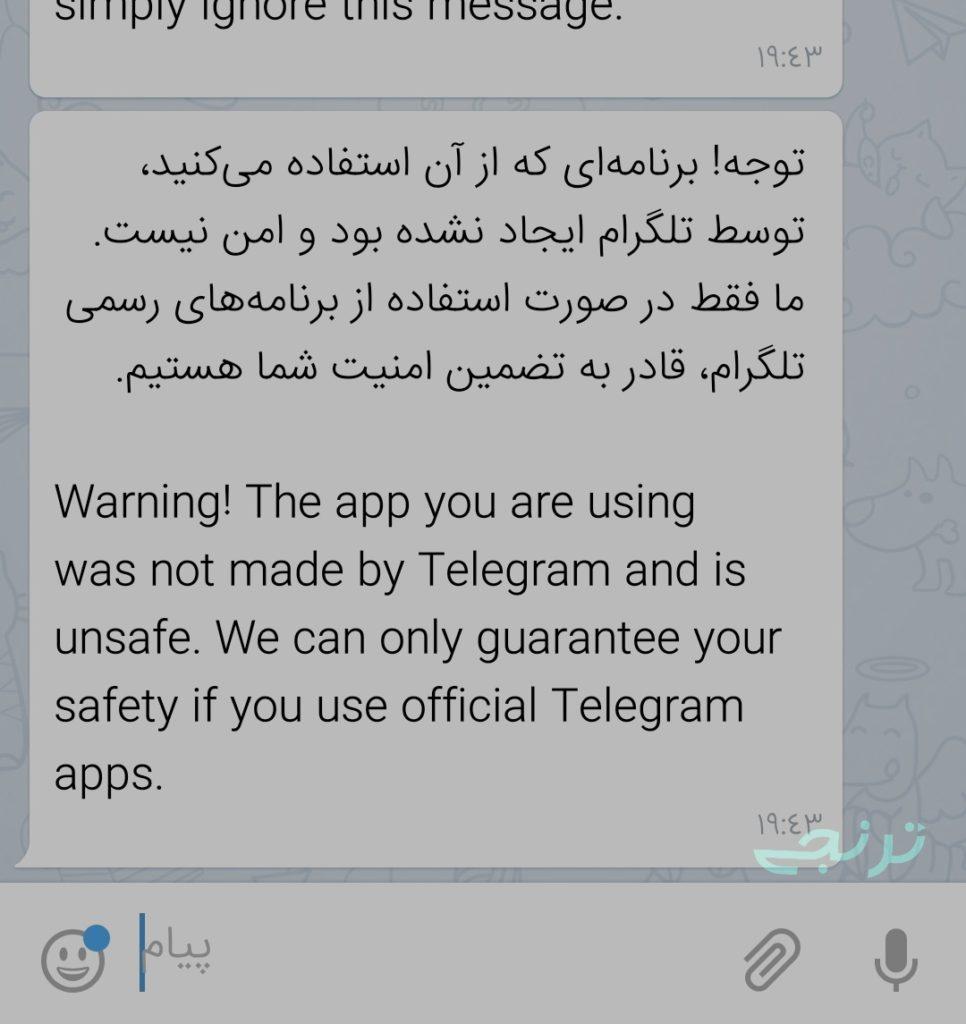 هشدار امنیتی تلگرام درباره تلگرام طلایی و هاتگرام