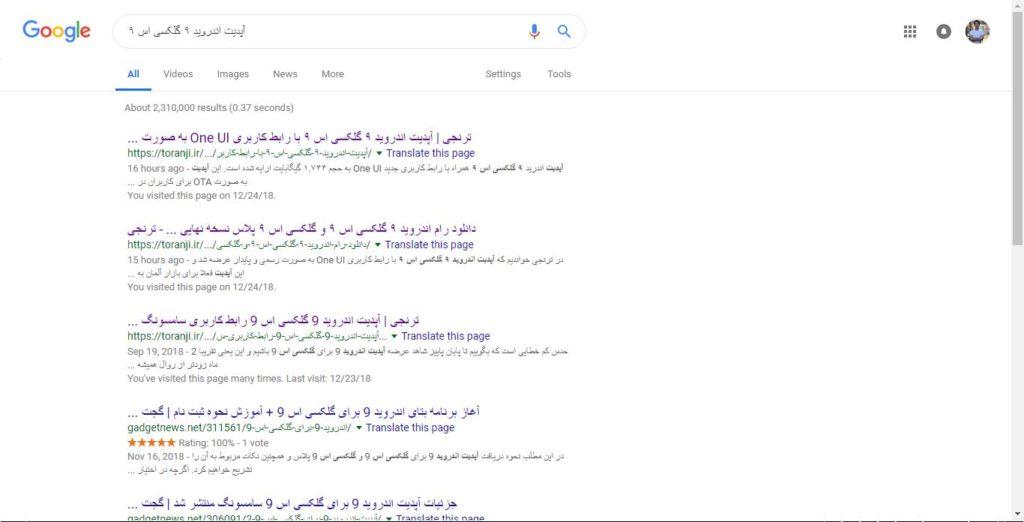 تست گوگل ترنجی