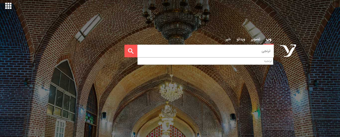 موتور جستجو ایرانی یوز
