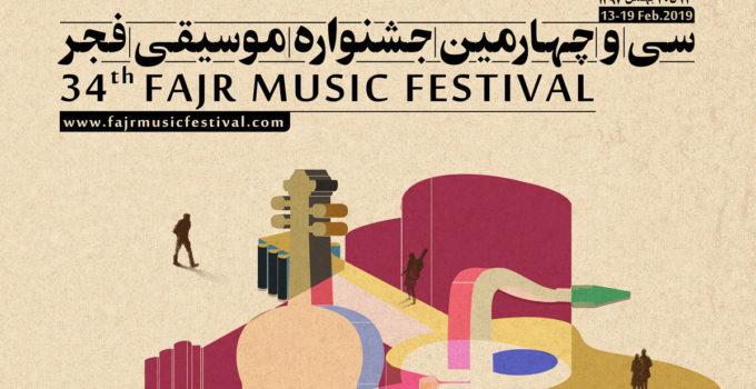 سایت خرید بلیط سی و جهارمین جشنواره موسیقی فجر