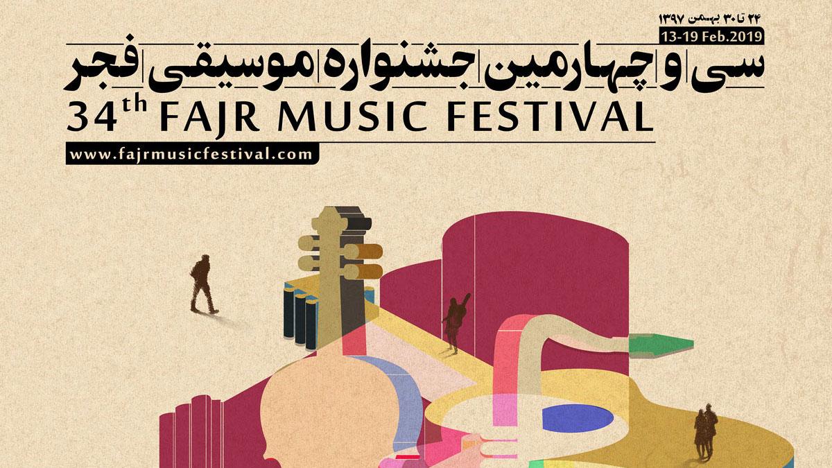 سایت خرید بلیط کنسرت جشنواره موسیقی فجر ۳۴ بهمن ۹۷