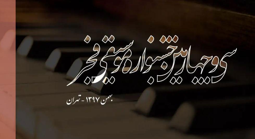 سی و جهارمین جشنواره موسیقی فجر