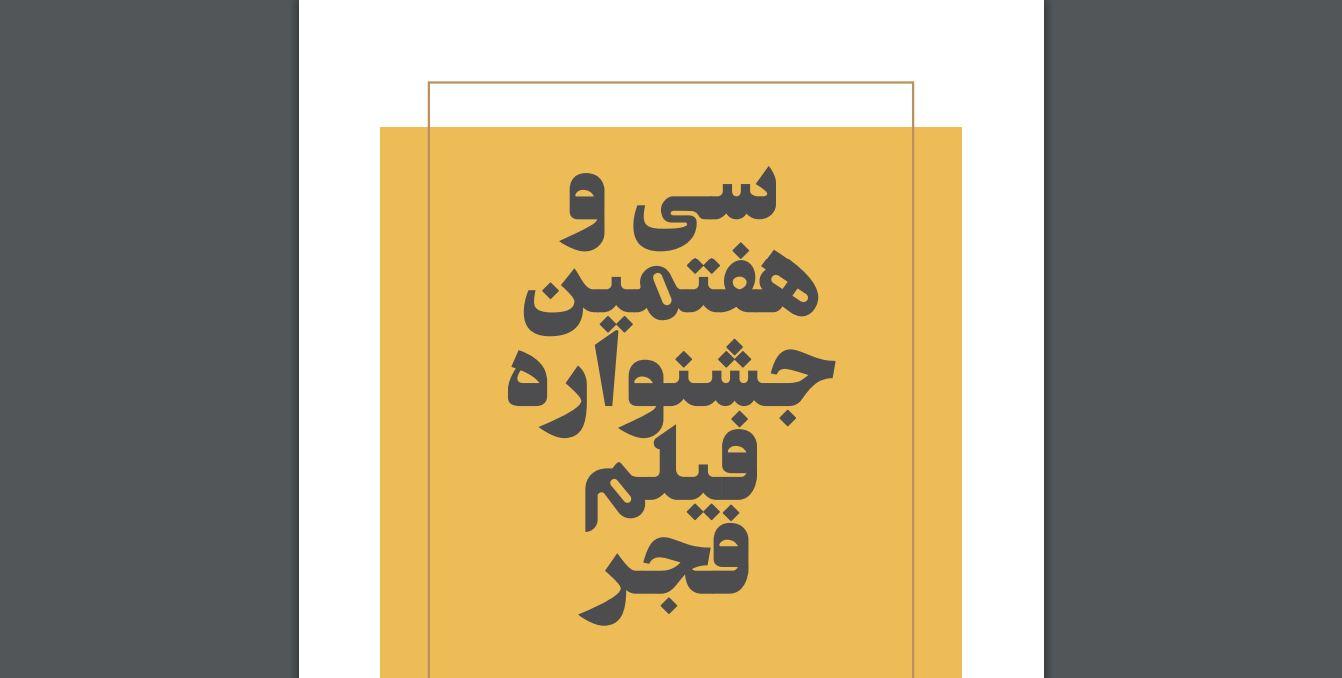 فیلم شناخت سی و هفتمین جشنواره فیلم فجر