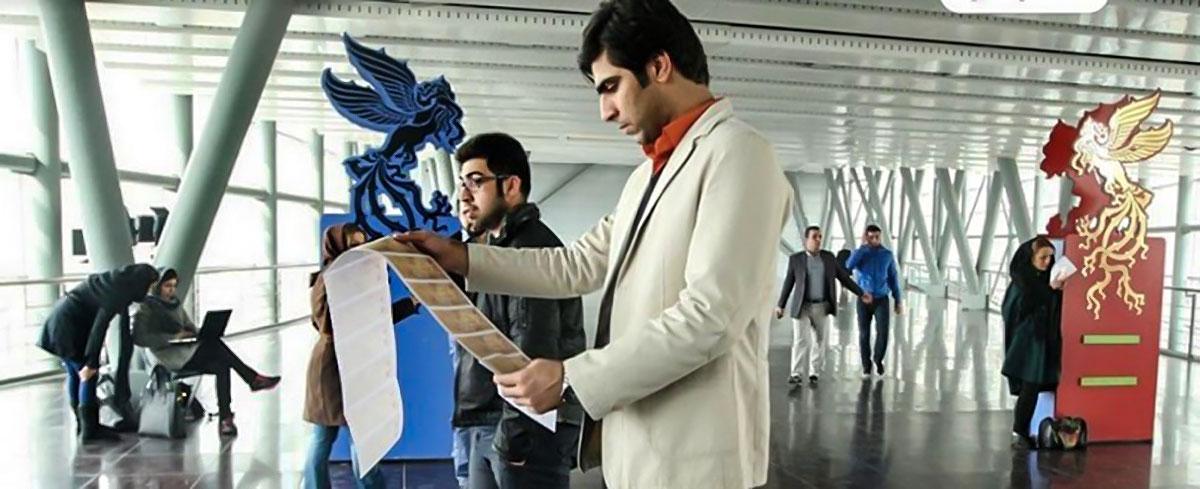 سایت خرید بلیط جشنواره فیلم فجر ۹۷