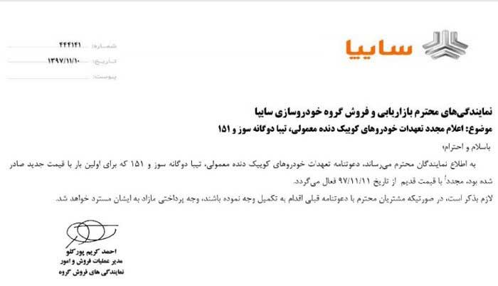 اصلاح قیمت سایپا بهمن ۹۷