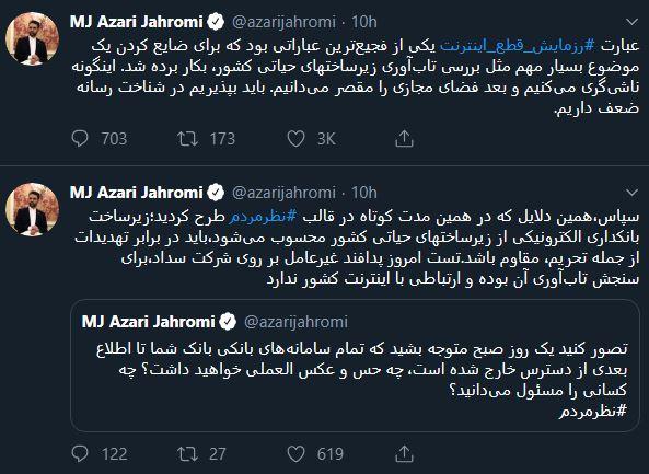 رزمایش قطع اینترنت ۷ بهمن