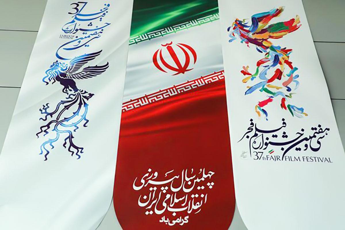 محل دریافت بلیت های پیش فروش شده جشنواره فجر اعلام شد .