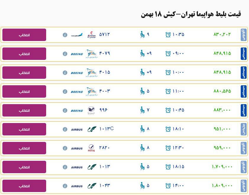 قیمت بلیط هواپیما ۱۸ بهمن