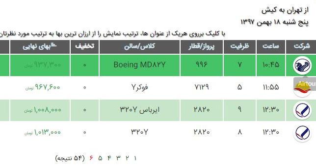 قیمت بلیط هواپیما ۲۲ بهمن