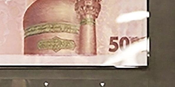 حذف ۴ صفر از پول ملی