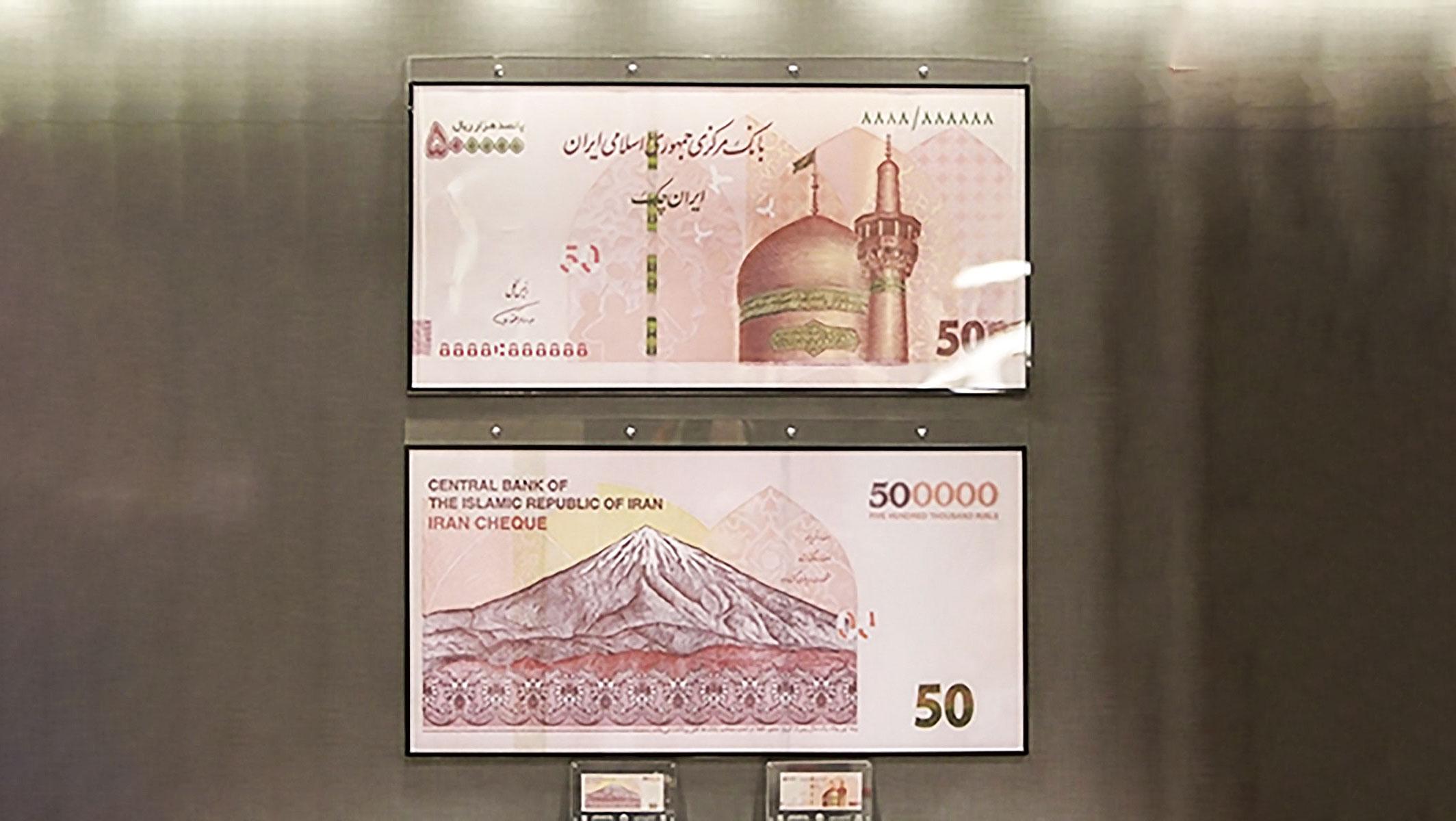 ایران چک ۵۰ هزارتومانی جدید با فناوری چاپ اسکناس یورو رونمایی شد