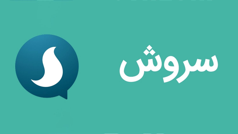 مدیر پیام رسان سروش می گوید فیلتر تلگرام برای ما فایده ای نداشت!