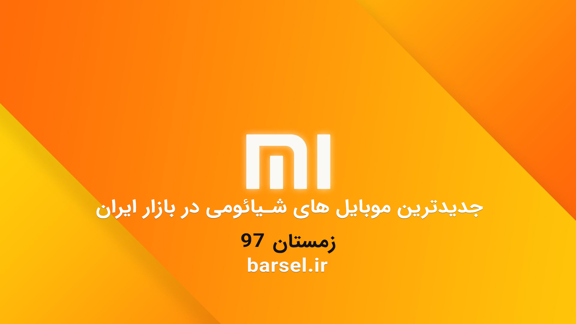 جدیدترین موبایل های شیائومی در بازاز ایران (زمستان ۹۷)