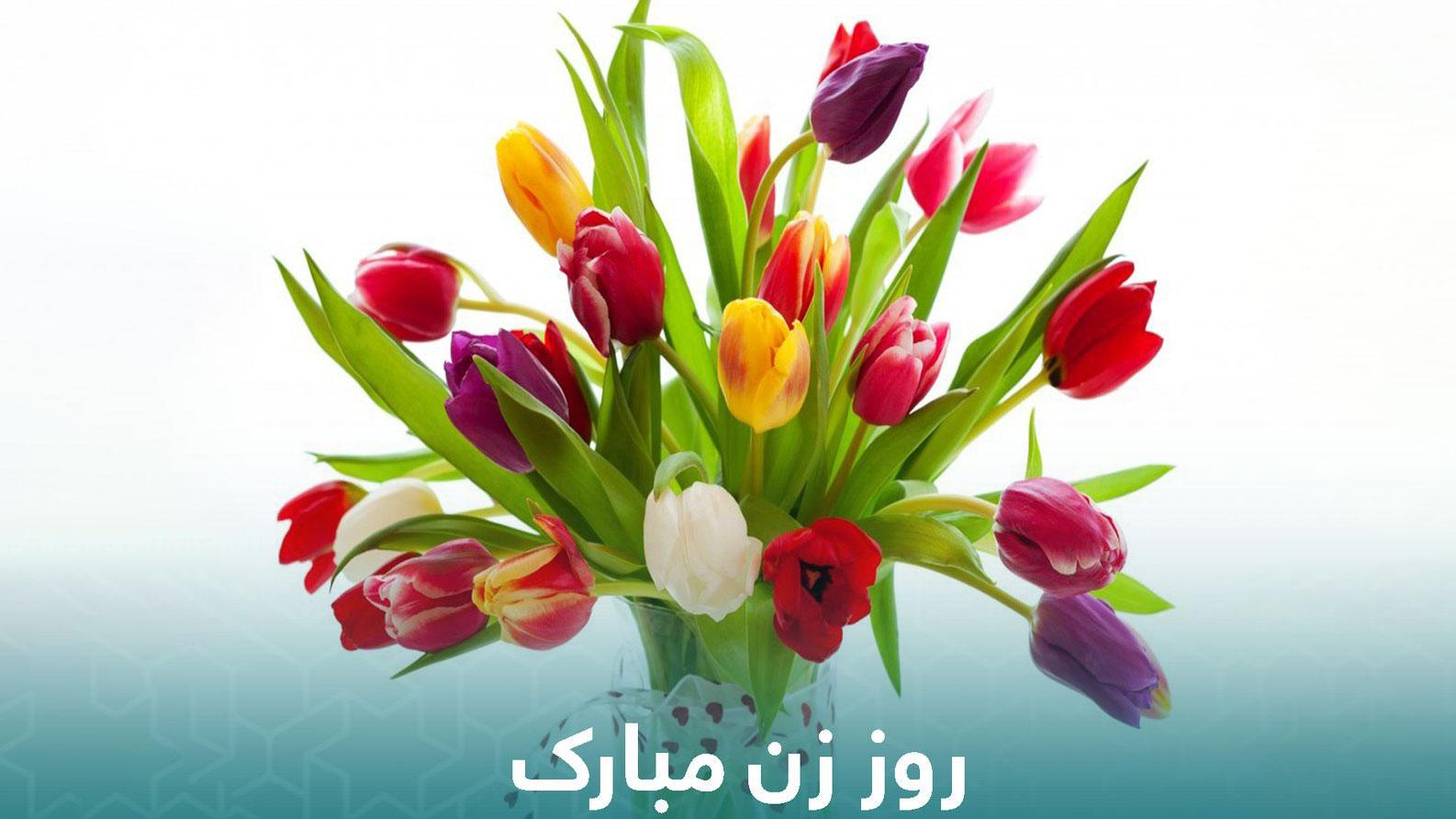 تاریخ روز مادر ۹۷ + روز زن سال ۹۷ چه روزی است؟