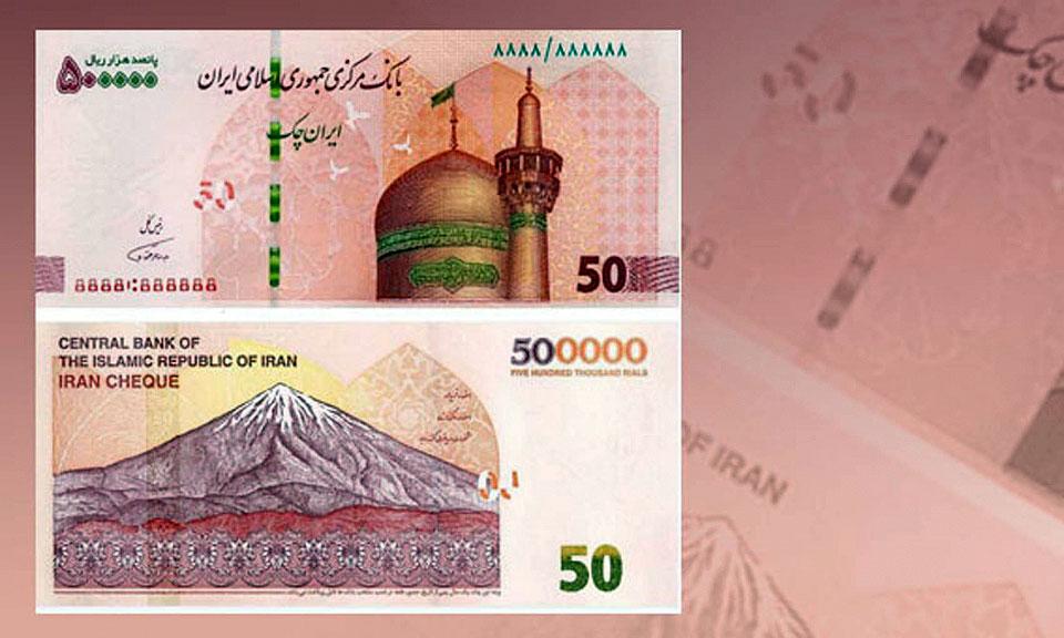 نکات امنیتی ایران چک ۵۰ هزار تومانی جدید + عکس
