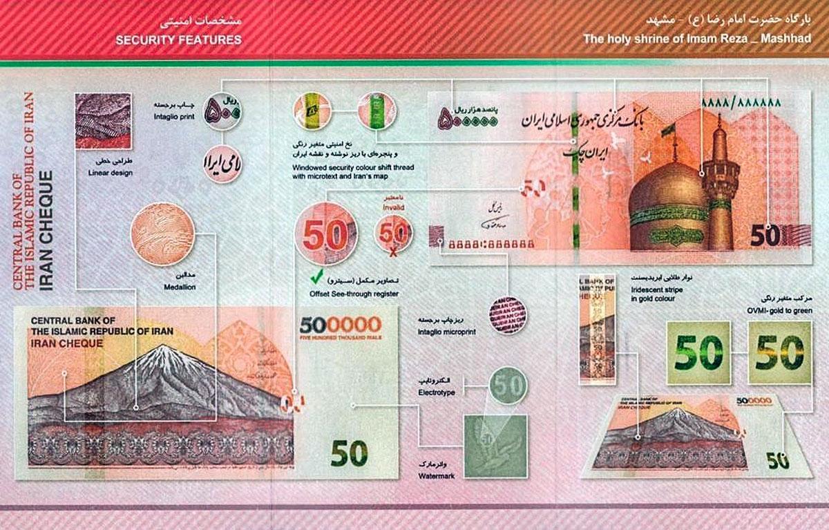 نکات امنیتی ایران چک ۵۰ تومانی