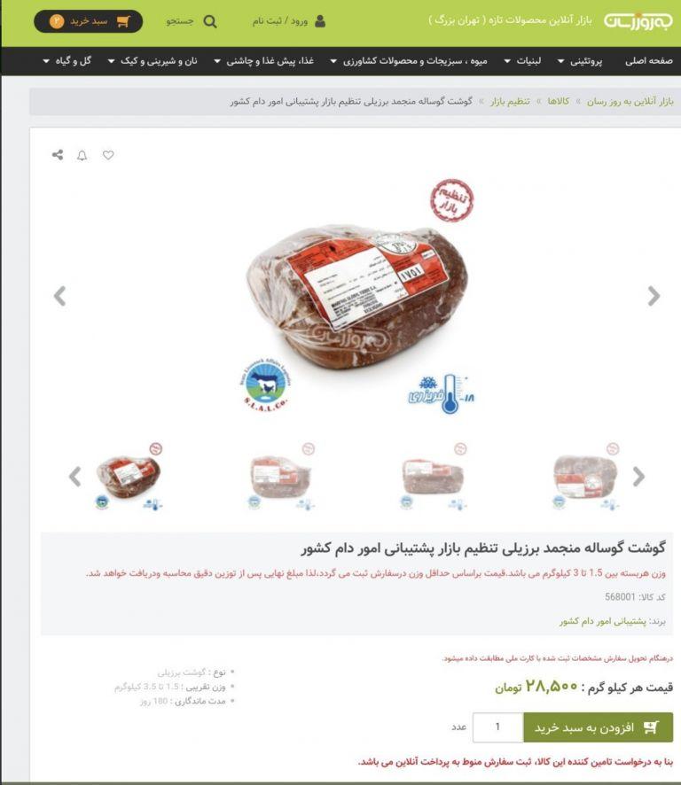 قیمت گوشت در سایت به روزرسان