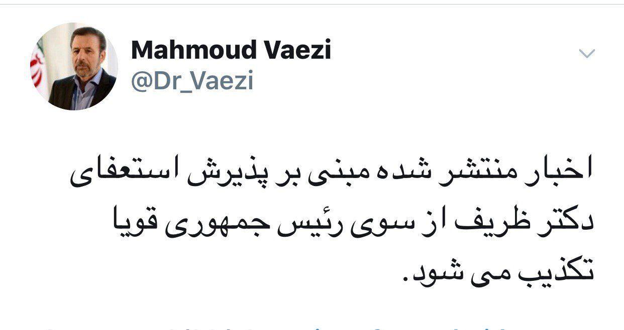 mj zarif 3 - دکتر ظریف استعفای خود را به صورت اینستاگرامی اعلام کرد