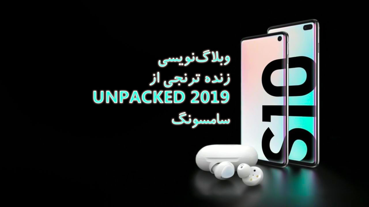 وبلاگ نویسی زنده ترنجی از UNPACKED 2019 سامسونگ