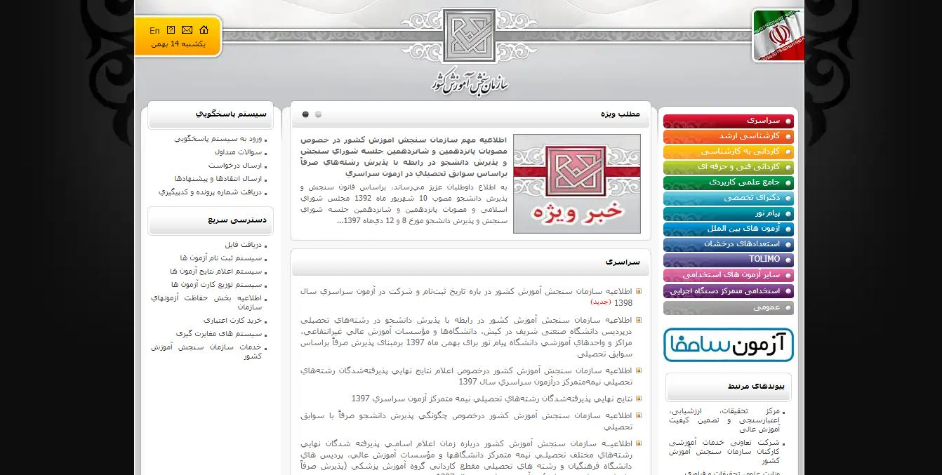 سایت سازمان سنجش