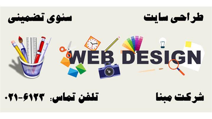 طراحی سایت مبنا