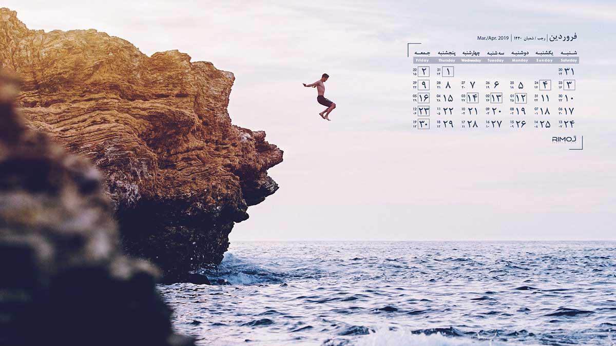 تقویم ۹۸ به صورت تصویر زمینه دسکتاپ
