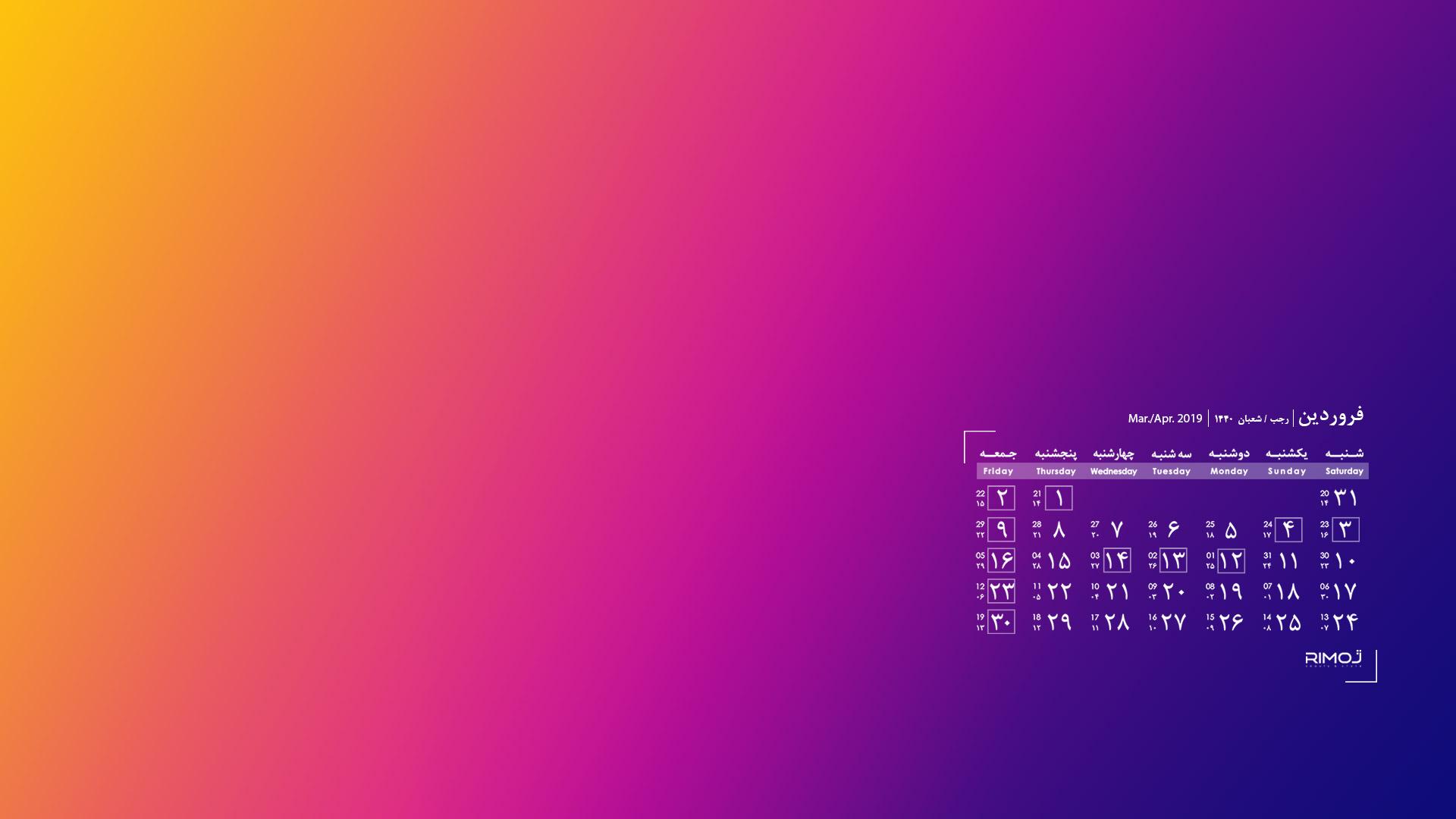 دانلود تقویم ۱۳۹۸ به صورت تصویر پس زمینه برای کامپیوتر