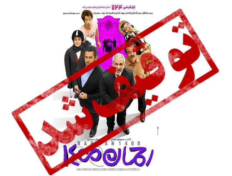 494938 858 - به بهانه توقیف رحمان ۱۴۰۰ پس از ۲۲.۵ میلیاردتومان فروش: شوخی های جنسی در سینمای ایران