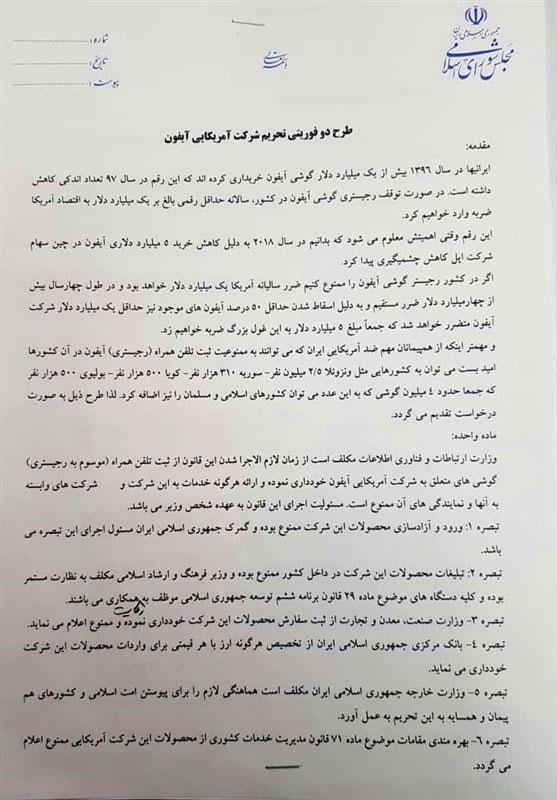 متن طرح تحریم اپل در ایران