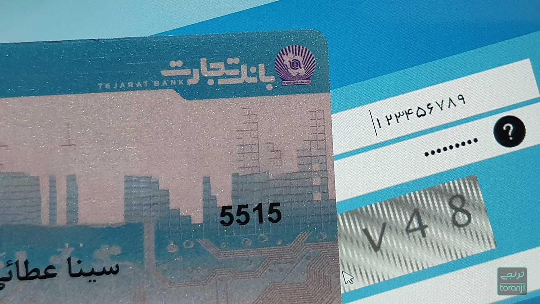 رمز دوم یکبار مصرف بانکی