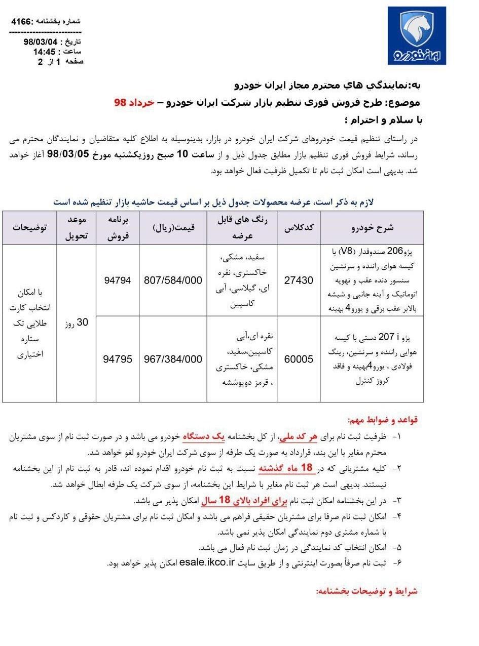 شرایط فروش فوری ایران خودرو یک شنبه ۵ خرداد ۹۸