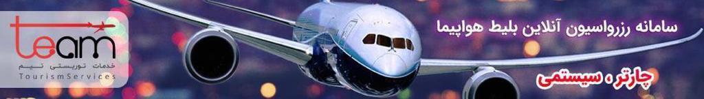 تیم ایر، سامانه رزرواسیون فروش بلیط هواپیما