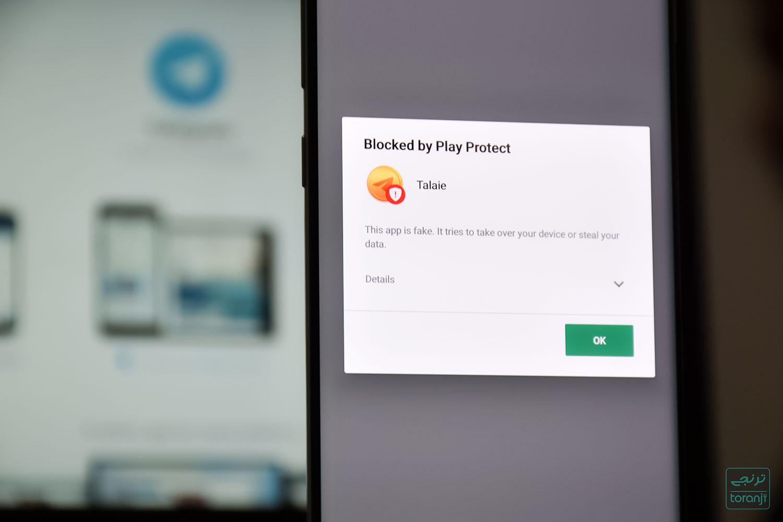 خطای تلگرام طلایی جدید