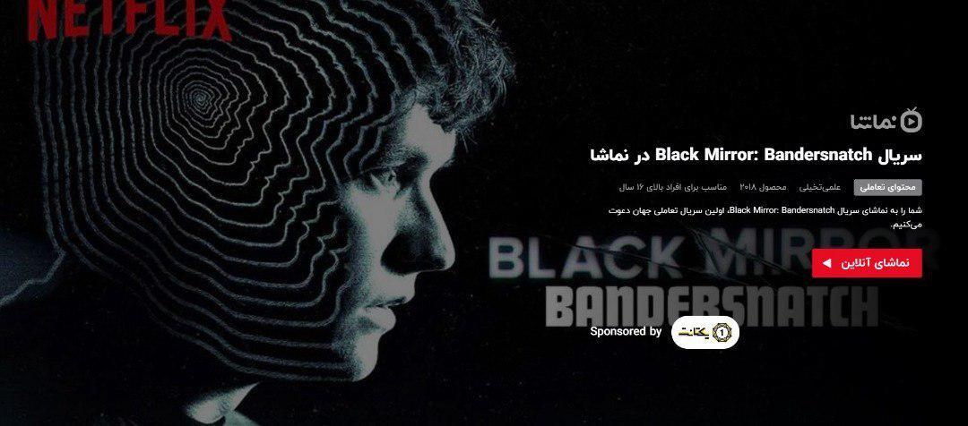 بلک میرور نخستین فیلم تعاملی دنیا هماکنون در ایران