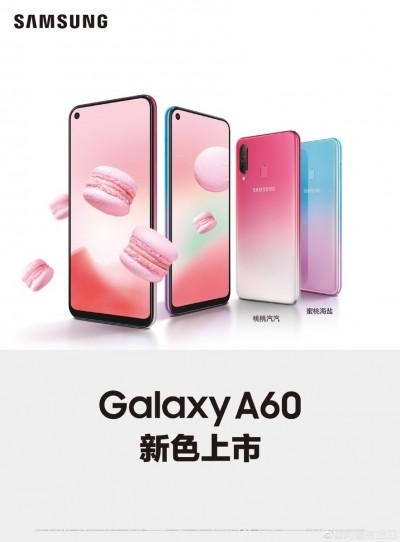 رنگ جدید گلکسی ای ۶۰ (Galaxy A60)